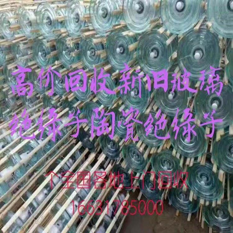 高价回收陶瓷绝缘子 瓷瓶