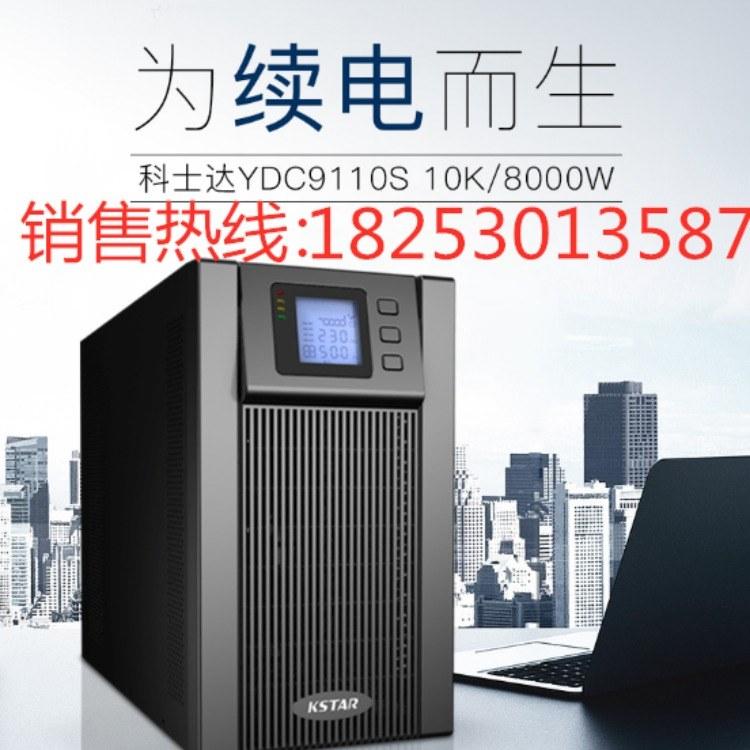 科士达UPS电源在线式YDC系列单进单出型号 YDC9106-RT功率6KVA电池电压72VDC