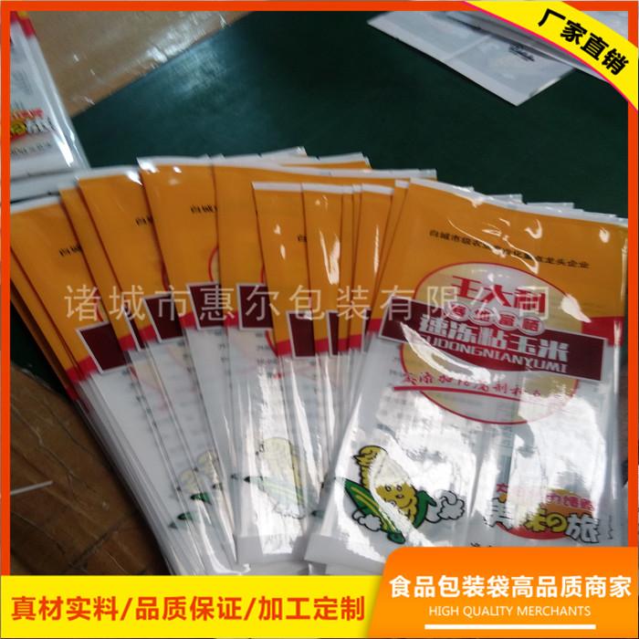 惠尔 高阻隔包装袋 玉米包装袋哪家便宜 糯玉米包装袋多少钱