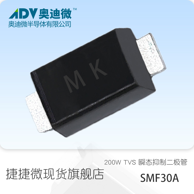 SMF30A瞬态抑制二极管 捷捷微