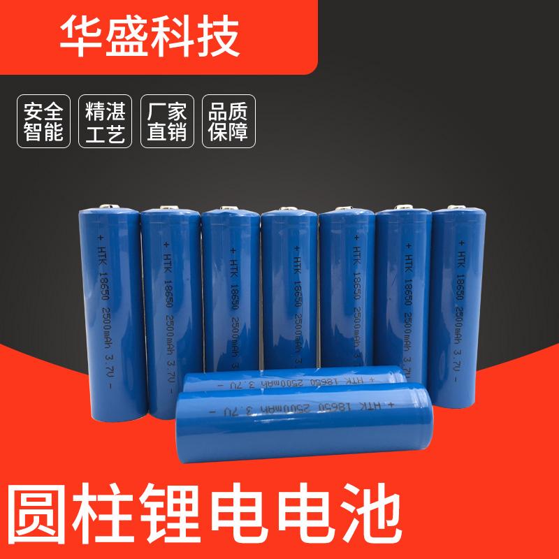 东莞华盛HTK 18650-2500mAh 3.7V圆柱锂电电池 厂家直销 可按需求定制尺寸容量
