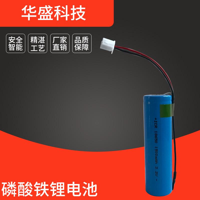 东莞华盛磷酸铁锂电池ICR-1500mAh 厂家直销 可按需求定制尺寸容量