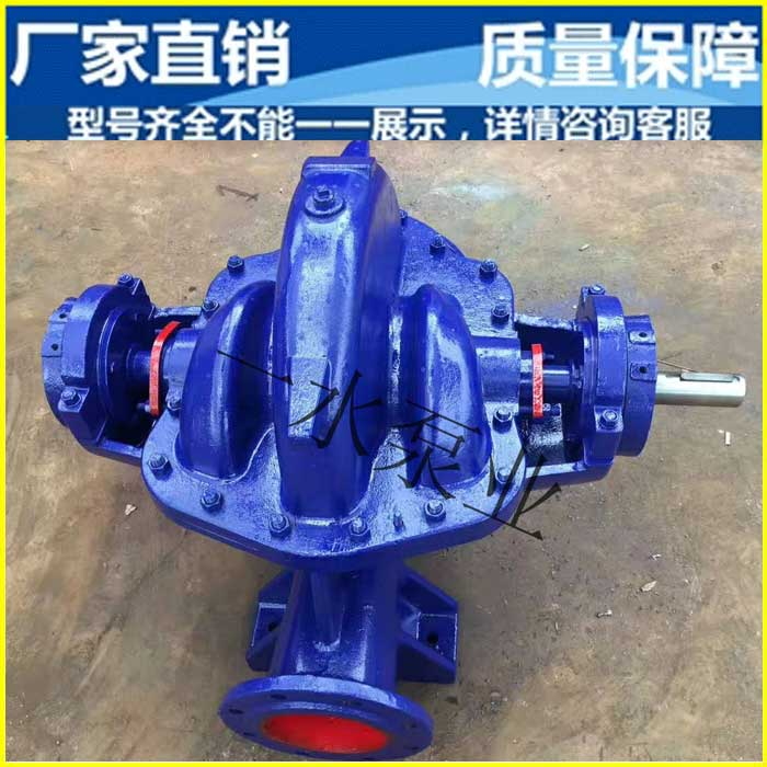 双吸泵专业 农田灌溉双吸泵厂家 一水泵业 双吸泵厂家