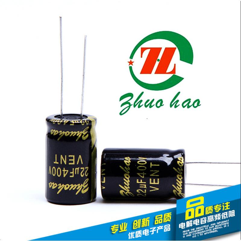 厂家直销电解电容LED驱动电解电容器高频低阻电解电容3300uF/16V