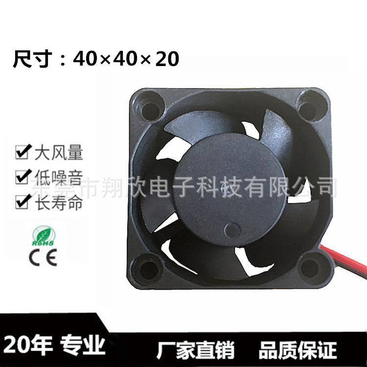 厂家热销 4020 香薰机 直流风扇加湿器散热风扇性能稳定40mm