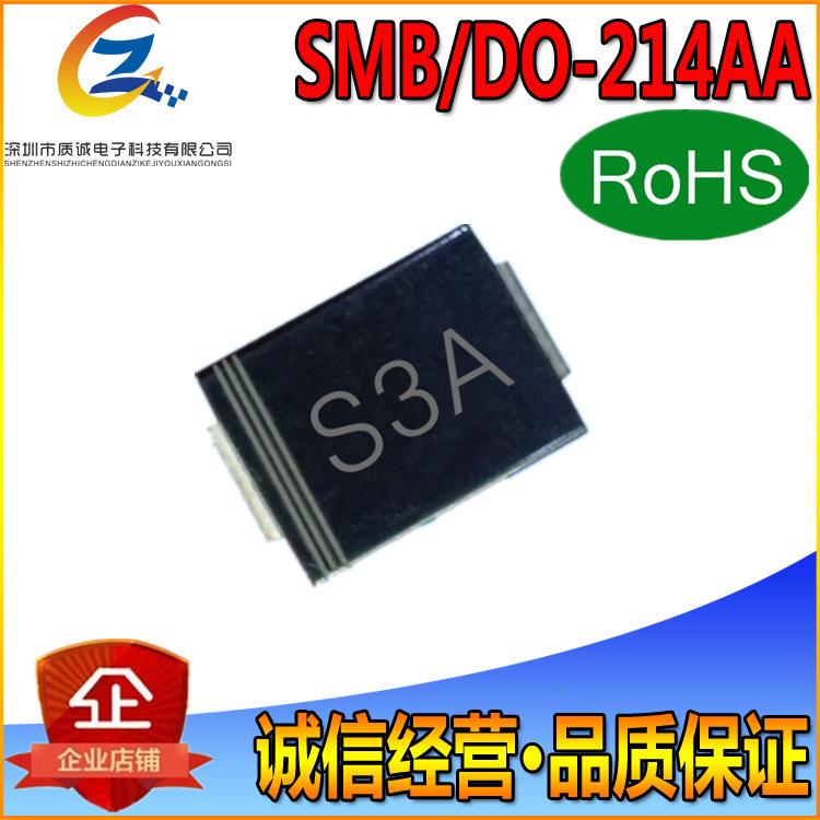 S3A/1N5400 SMB/DO-214AA 整流二极管