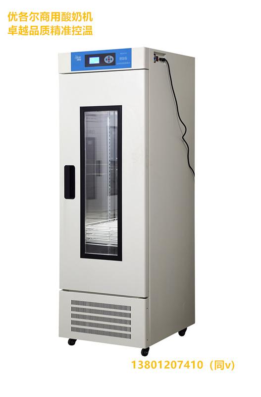 酸奶吧设备|酸奶机商用智能全自动发酵冷藏一体机