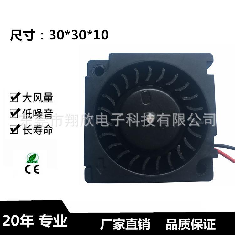 3010 鼓风机 充电器激光脱毛仪风机微型离心散热风机液压 直流风扇