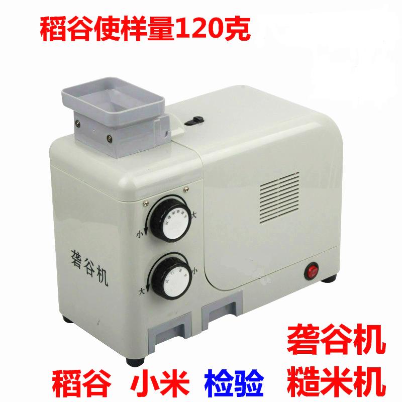 检验砻谷机糙米机实验砻谷机电动出糙机稻谷去壳机JLG-2118试样120克