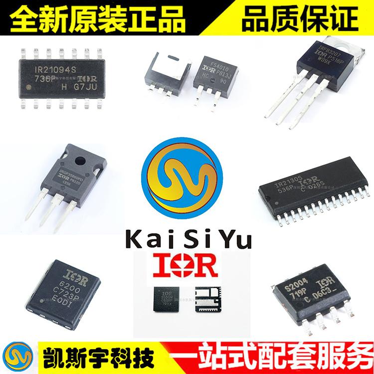 IRF7530 MOSFET代理IR原装现货