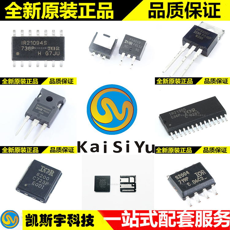 IRFU7540 MOSFET代理IR原装现货