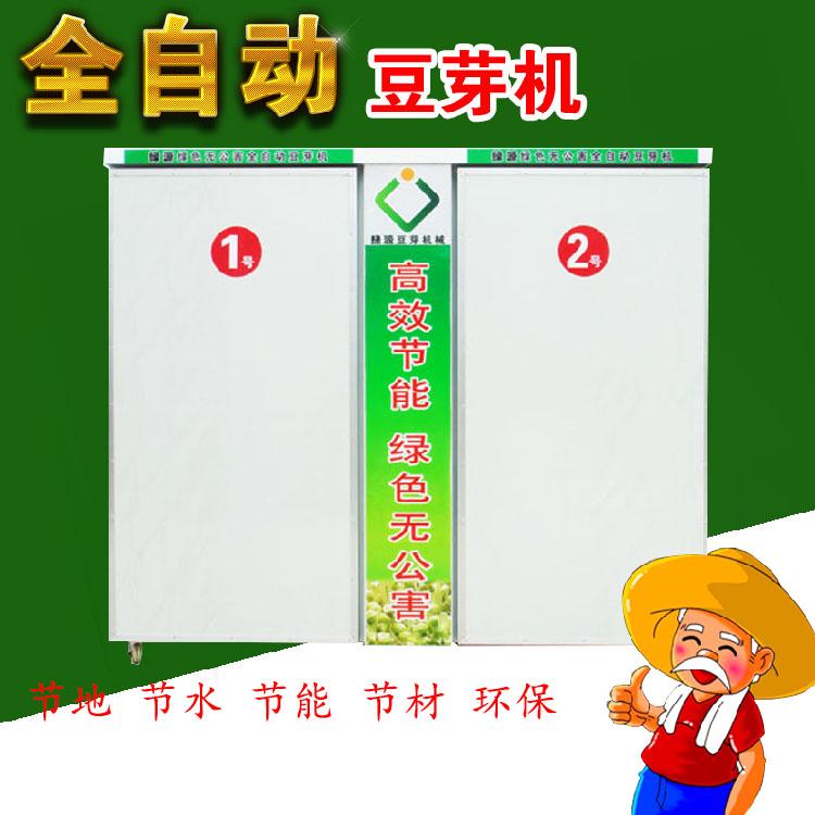 通洋机械 大型豆芽机械四季生产 豆芽机械四季生产