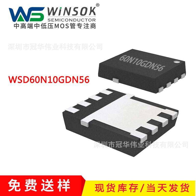 WSD60N10GDN56  场效应管 微硕MOS管小功率
