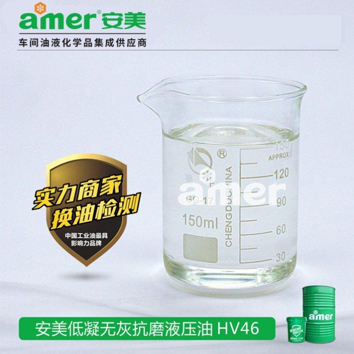 柱塞泵46号液压油多少钱一桶 安美amer 起重机46号液压油报价