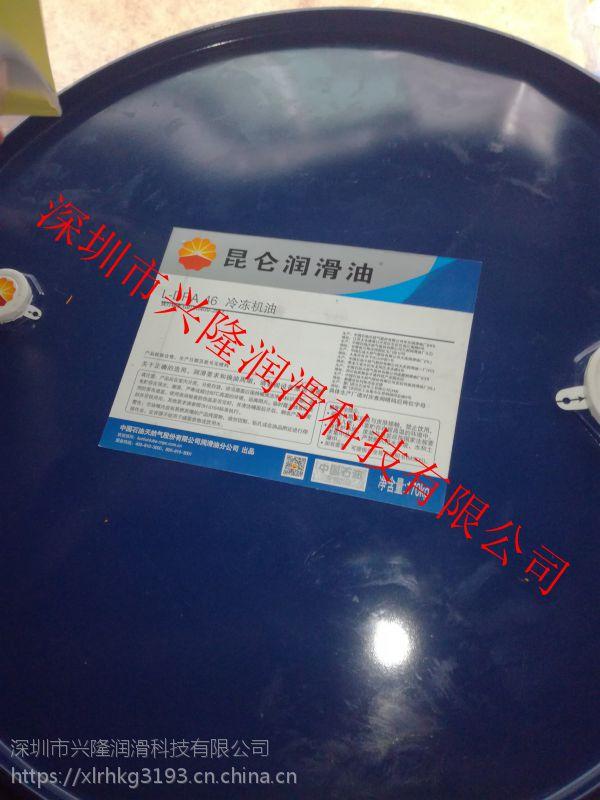 批发正品昆仑冷冻机油L-DRB46号工业油
