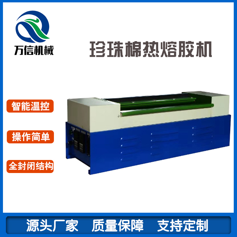 厂家直销 万信机械 WX-R-600珍珠棉热熔胶机