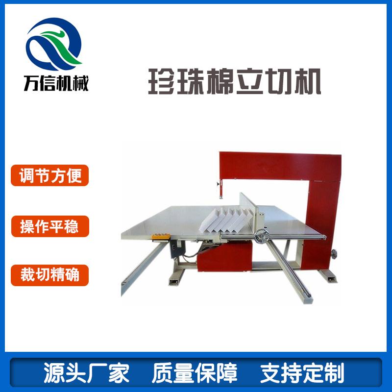 东莞厂家直销 万信机械 WX-4L珍珠棉立切机 厂家直营