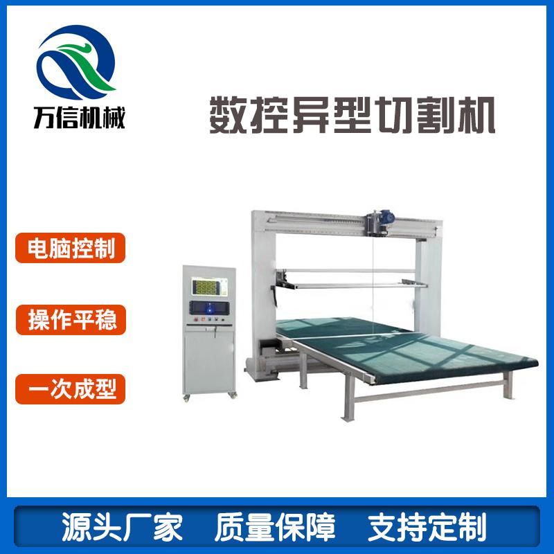 厂家直销 万信机械 CNCWX-3数控异形切割机