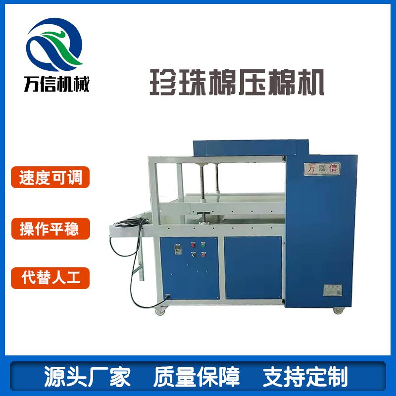 厂家直营 万信机械 WX-YMJ800珍珠棉压棉机 厂家直销