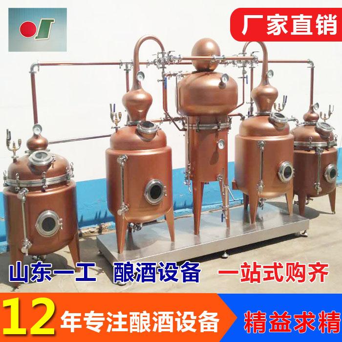 生产白酒设备 山东一工 蓝莓生产白酒设备哪里的质量好用