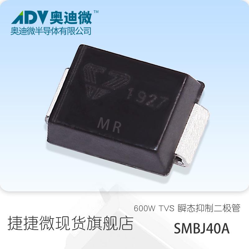 SMBJ40A瞬态抑制二极管 捷捷微