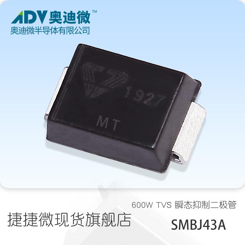 SMBJ43A瞬态抑制二极管 捷捷微