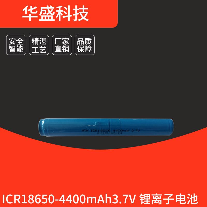 厂家直销ICR18650-4400mAh3.7V锂离子电池可按需求定制尺寸容量