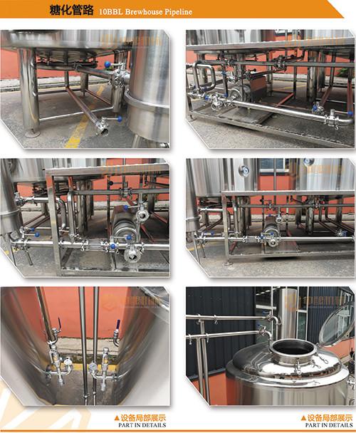 2000升太阳集团成登录网址,配备10-20个发酵罐可满足生产啤酒的目的,操作简单包学包会示例图7