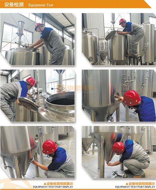 2000升太阳集团成登录网址,配备10-20个发酵罐可满足生产啤酒的目的,操作简单包学包会示例图11