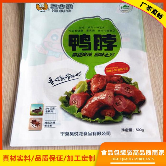 耐高温蒸煮包装袋 高阻隔包装袋哪家便宜 鸭货包装袋供应商 惠尔