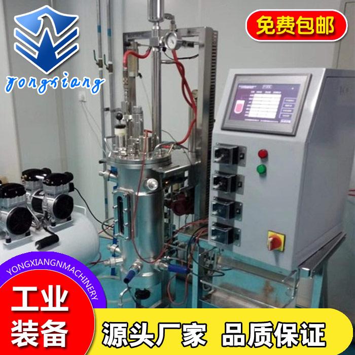 永翔机械 不锈钢发酵罐设备联系电话 微生物发酵罐设备