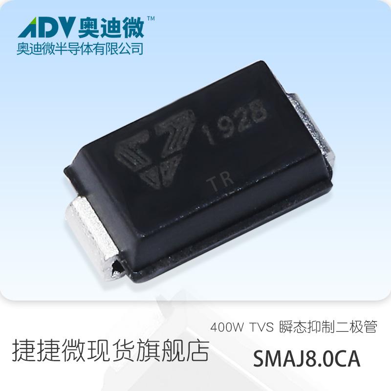 SMAJ8.0CA瞬态抑制二极管 捷捷微