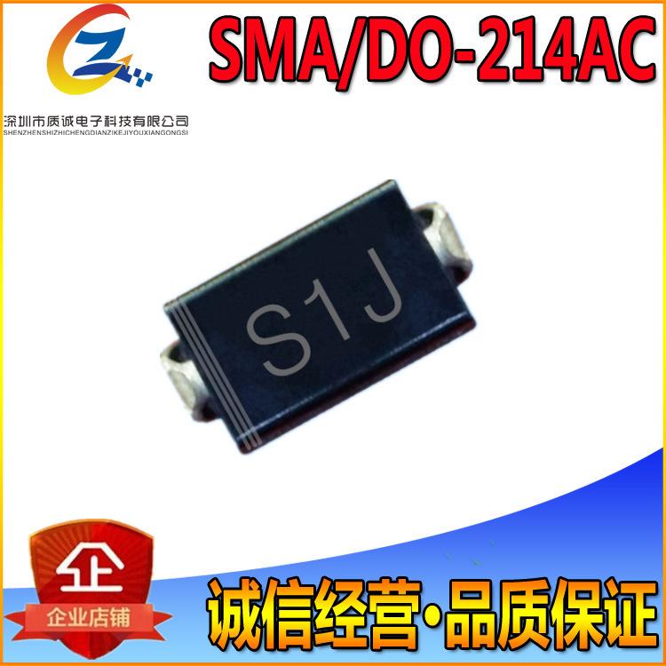 S1J 贴片整流二极管1A/600V SMA/DO-214AC