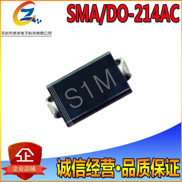 S1M 贴片整流二极管 SMA/DO-214AC