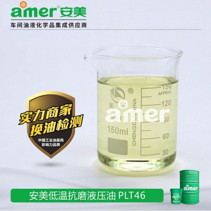 安美amer 电缆井泵46号液压油安全环保 工业46号液压油多少钱一桶