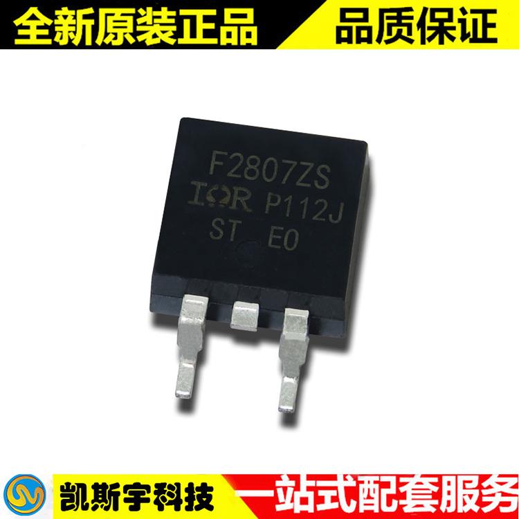 IRF2807ZS MOSFET代理IR原装现货