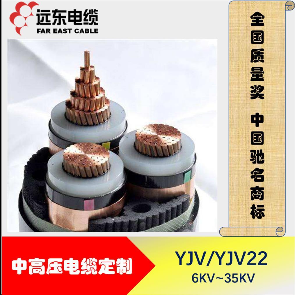 远东电缆国标铜芯电缆YJV/YJV22-10kv35kv电力电缆中高压电缆