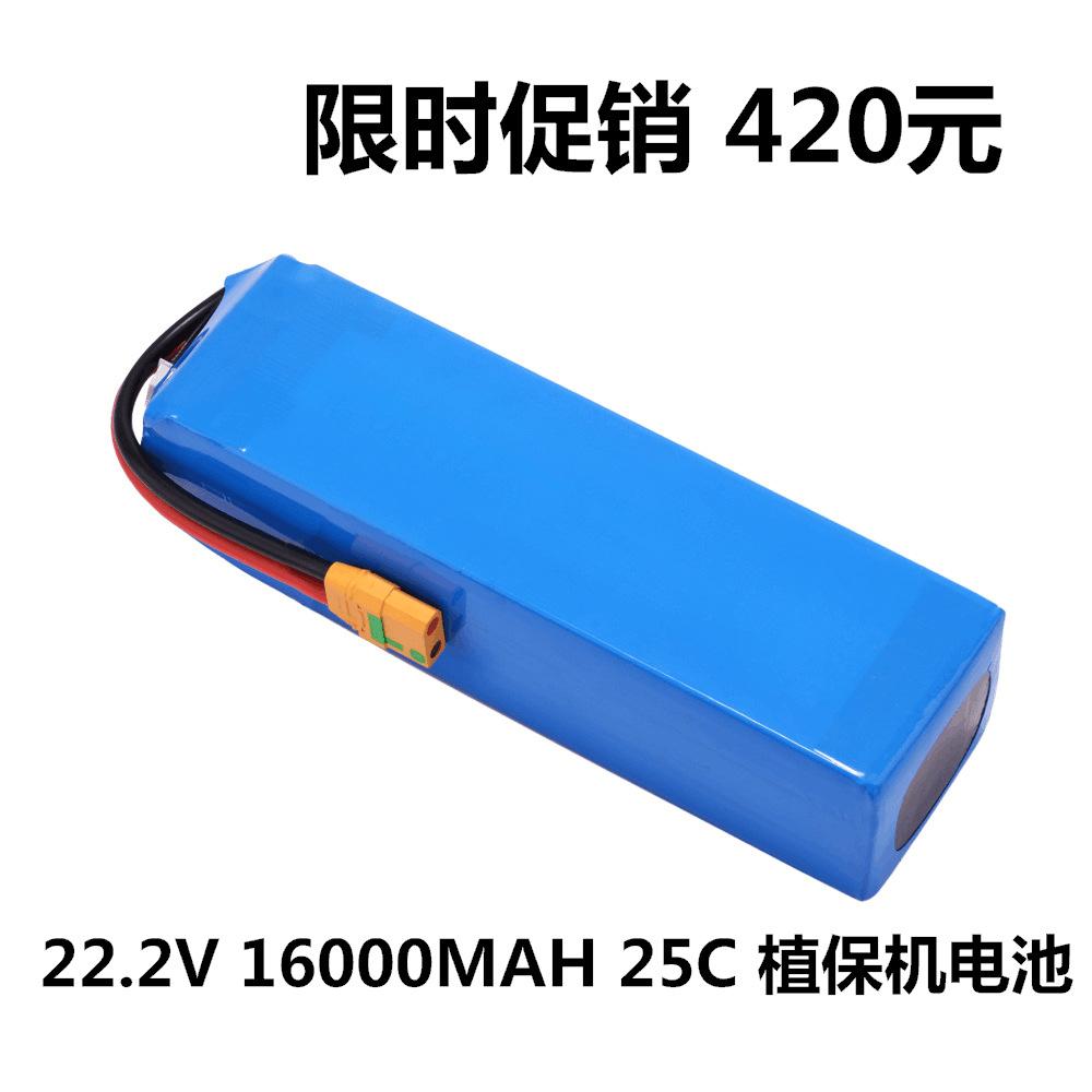 农业植保无人机高倍率锂电池 22.2V 25C16000mAh 植保机电池定制