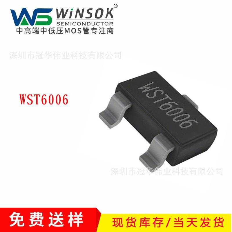 WST6006小功率MOS管 微硕场效应管SOT-323