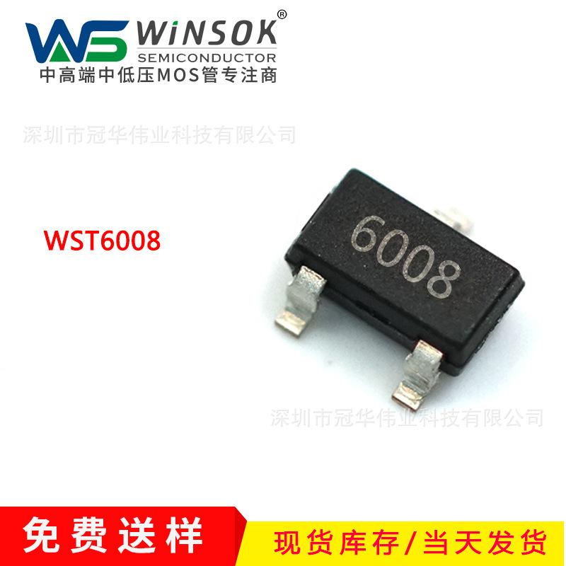 WST6008小功率MOS管 微硕场效应管SOT-523