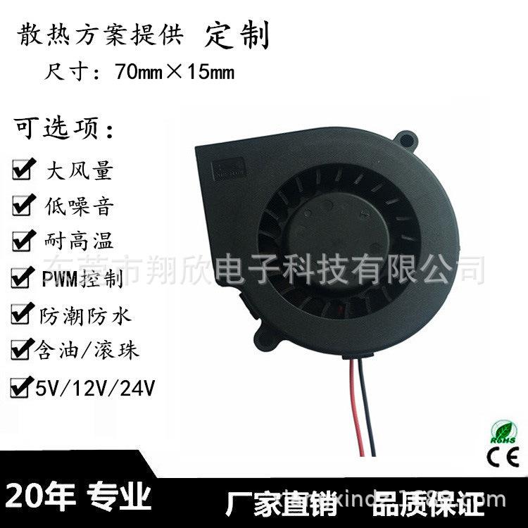 厂家直销 7015 鼓风机7016散热风扇高温风机涡轮直流风扇离心风机
