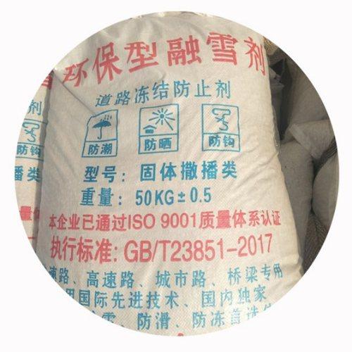 城市道路环保型融雪剂 钠镁钙混分融雪剂 无污染清洁融雪剂