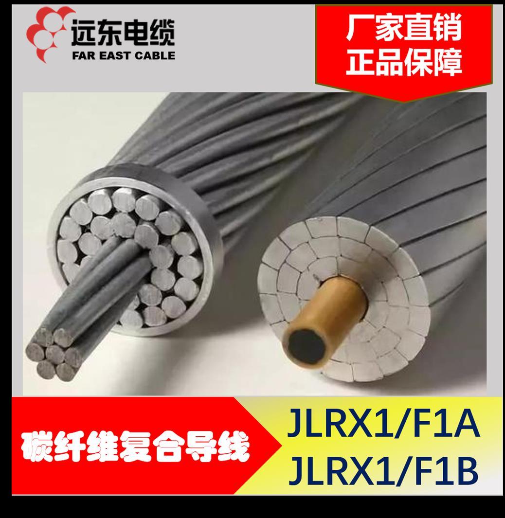 吉林钢芯铝绞线架空导线定做 JL-G1A JNRLH58-G1A 中国企业500强