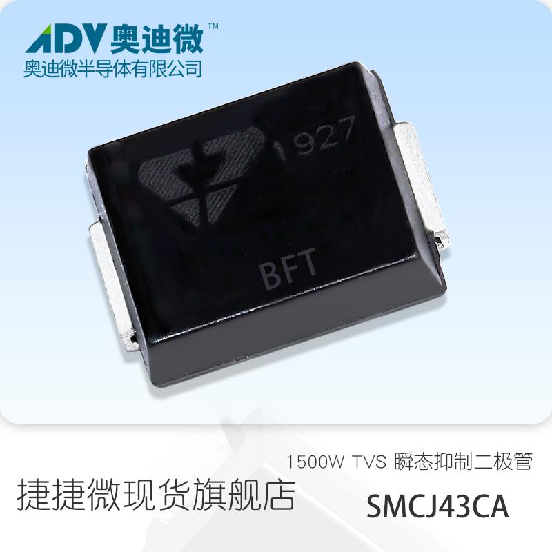 SMCJ43CA瞬态抑制二极管 捷捷微