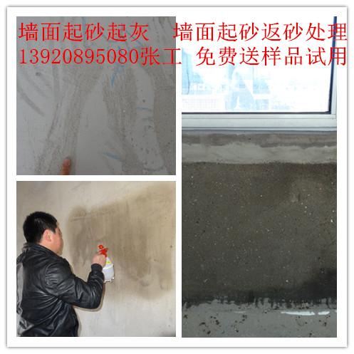 墙面起砂硬化处理剂