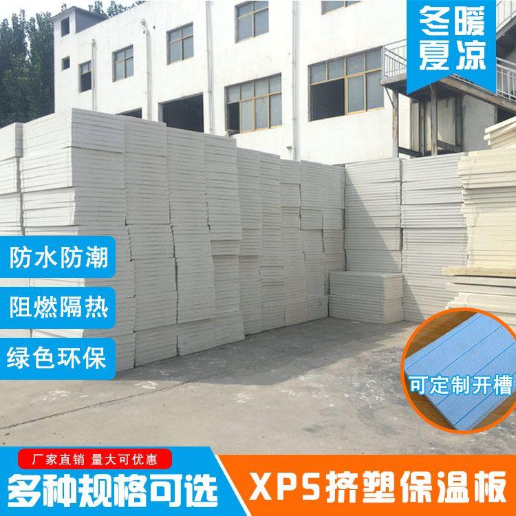 优质xps挤塑板 优质xps挤塑板厂家 兴华 xps挤塑板加工厂家