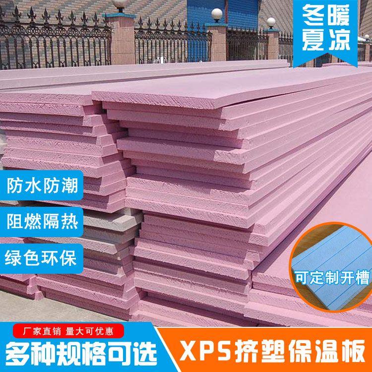 阻燃挤塑板厂 阻燃挤塑板厂家 隔热阻燃挤塑板生产厂家 兴华