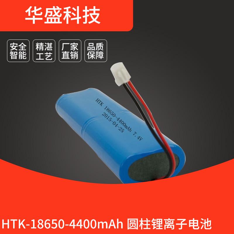 厂家直销锂离子电池 HTK-18650-4400mAh圆柱锂离子电池可按需求定制尺寸容量