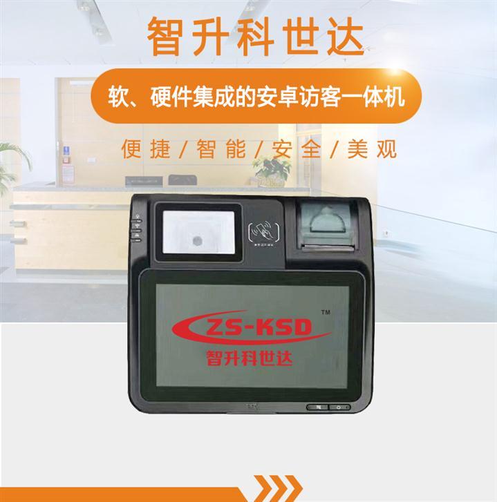 科世达X3安卓访客机 访客人证机访客门卫登记系统公安访客机
