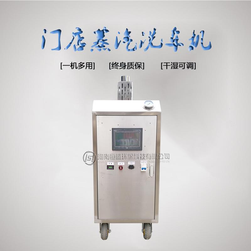燃气蒸汽洗车机怎么样 恒盛 商用蒸汽洗车机加盟